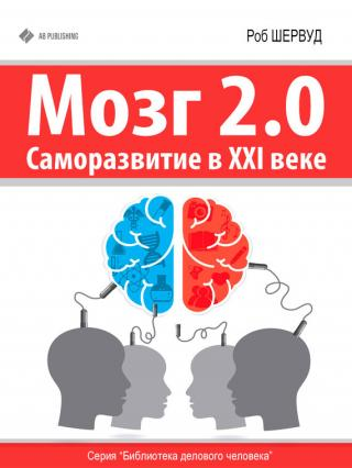 Мозг 2.0 [Саморазвитие в XXI веке]