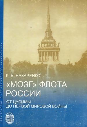 «Мозг» флота России от Цусимы до Первой мировой войны
