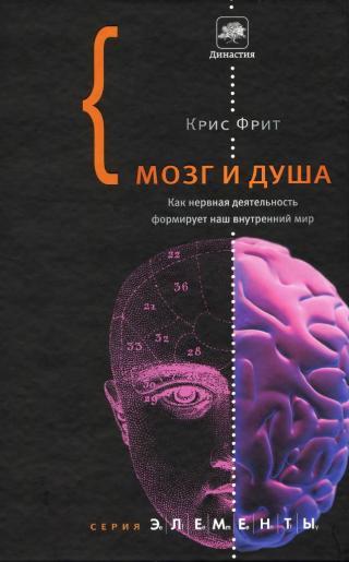 Мозг и душа [Как нервная деятельность формирует наш внутренний мир]