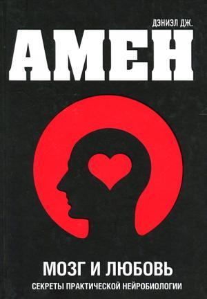 Мозг и любовь