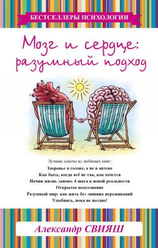 Мозг и сердце. Разумный подход