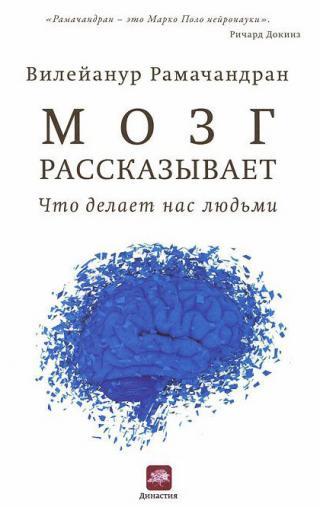 Мозг рассказывает [Что делает нас людьми]
