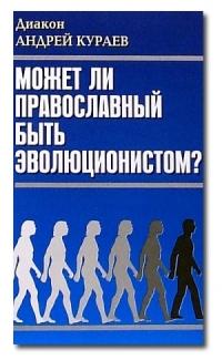 Может ли православный быть эволюционистом