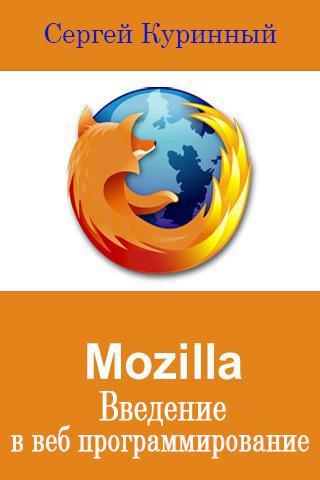 Mozilla. Введение в веб программирование