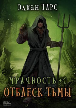 Мрачность +1