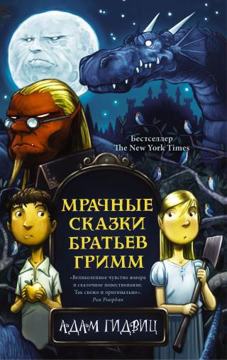 Мрачные сказки братьев Гримм [litres]