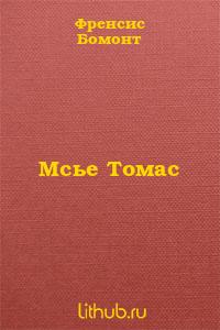 Мсье Томас