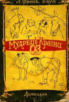 Мудрець Країни Оз [The Magic of Oz - uk]
