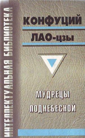 Мудрецы Поднебесной (сборник)