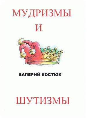 МудризМы и ШутизМы (СИ)