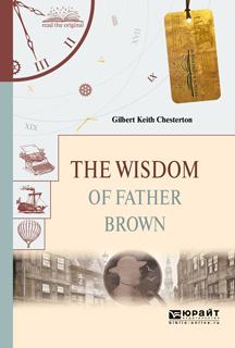Мудрость отца Брауна [сборник рассказов]