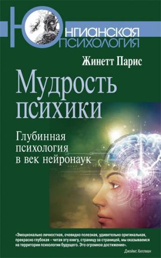 Мудрость психики. Глубинная психология в век нейронаук