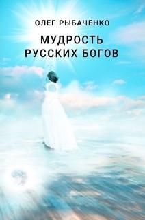 Мудрость русский богов