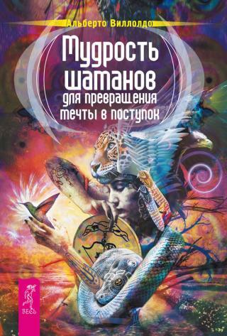 Мудрость шаманов для превращения мечты в поступок
