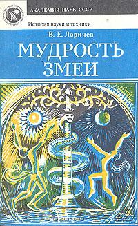 Мудрость змеи: Первобытный человек, Луна и Солнце
