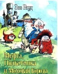 Муфта, Полботинка и Моховая Борода. Книга 4