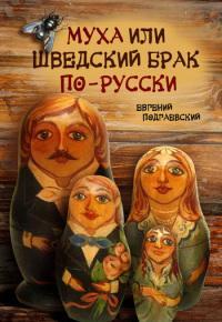 Муха, или Шведский брак по-русски