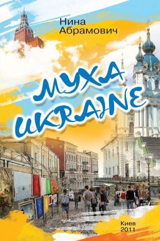 Муха Ukraine (сборник)