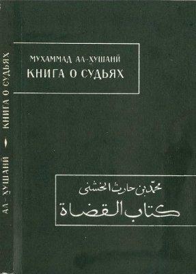 Мухаммад ибн Харис ал-Хушани. Книга о судьях [Китаб ал-кудат]