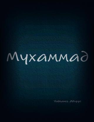 Мухаммад (СИ)