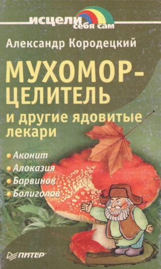 Мухомор-целитель и другие ядовитые лекари
