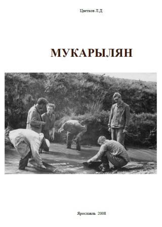 Мукарылян