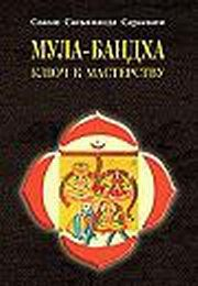 Мула–Бандха. Ключ к мастерству
