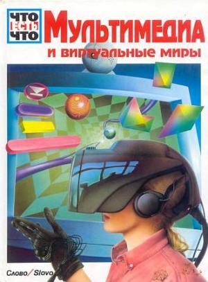 Мультимедиа и виртуальные миры