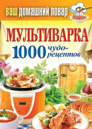 скачать пиво и квас. 1000 лучших рецептов/сергей кашин/2014