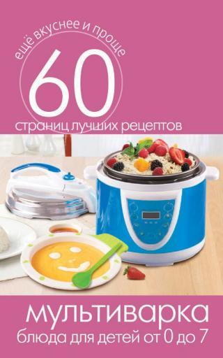 Мультиварка. Блюда для детей от 0 до 7 лет