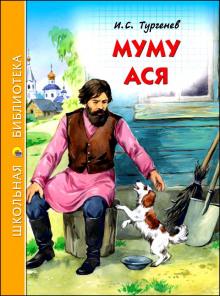 Муму и другие рассказы