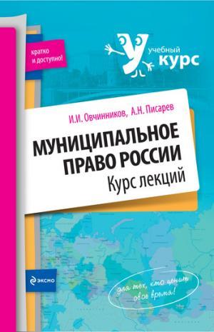 Муниципальное право России: курс лекций