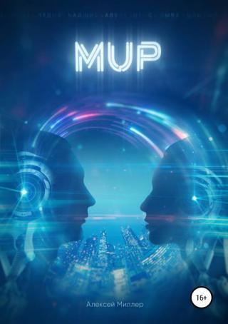 Мup [publisher: SelfPub] [с оптимизированной обложкой]
