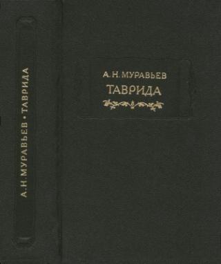 Муравьев А. Н. Таврида