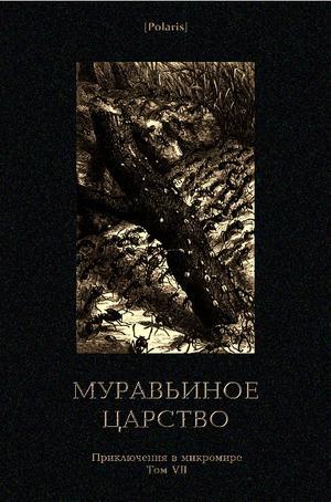 Муравьиное царство. Приключения в микромире. Том VII
