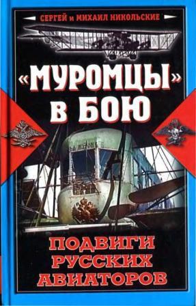 «Муромцы» в бою. Подвиги русских авиаторов