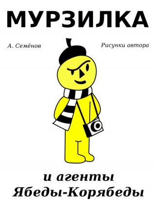 Мурзилка и агенты Ябеды-Корябеды