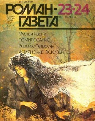 Мустай Карим : Помилование • Вардгес Петросян : Армянские эскизы