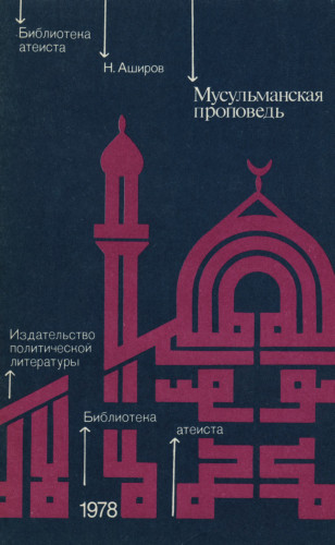 Мусульманская проповедь
