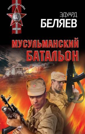 Мусульманский батальон