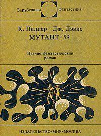 Мутант-59