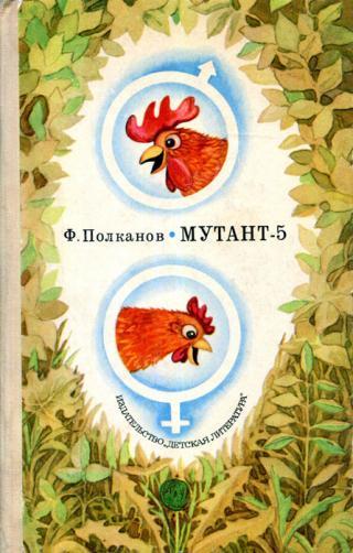 Мутант-5