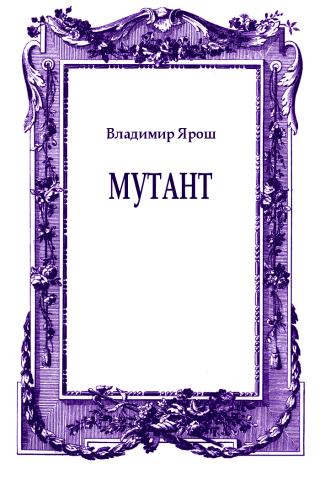 Мутант