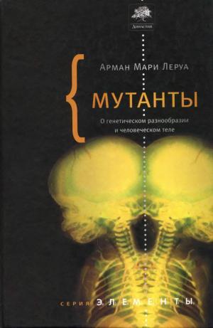 Мутанты. О генетической изменчивости и человеческом теле.