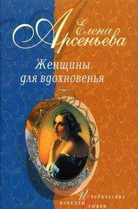 Муза мести (Екатерина Сушкова — Михаил Лермонтов)