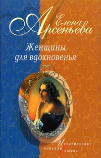 Муза мести (Екатерина Сушкова - Михаил Лермонтов)