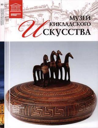 Музей кикладского искусства Афины