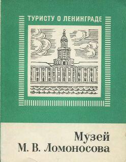 Музей М.В. Ломоносова
