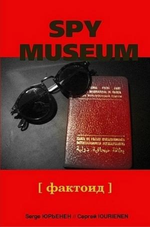 Музей шпионажа: фактоид [Maxima-Library]