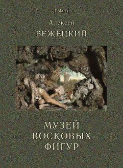 Музей восковых фигур: Фантастические рассказы